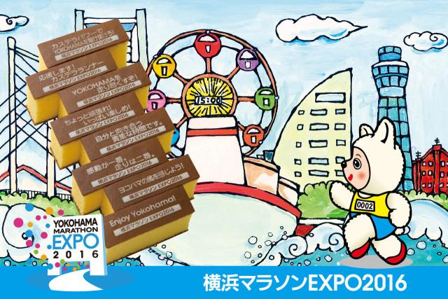 横浜マラソンEXPO2016に出展します
