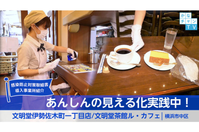 神奈川県庁知事室「かなチャンTV」に紹介されました