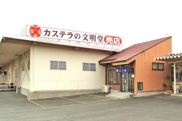 磐田工場売店臨時休業のお知らせ