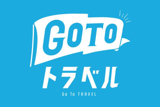 GOTOトラベル地域共通クーポンの取扱